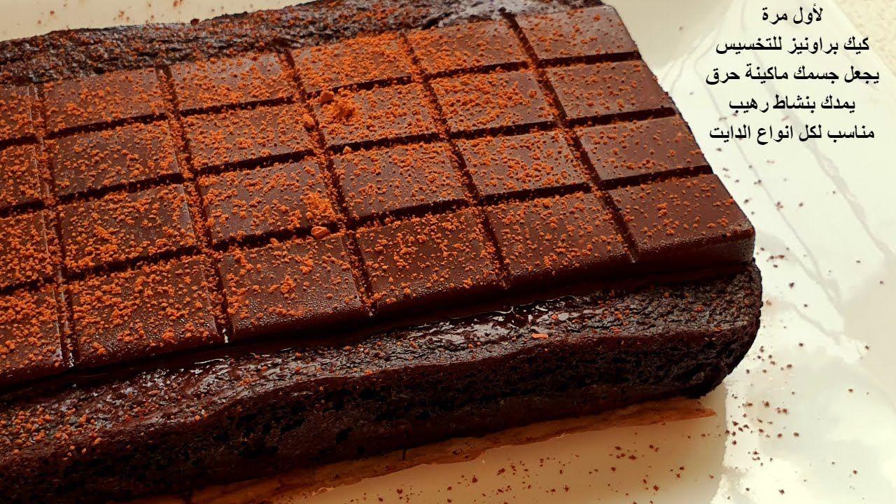 كيك براونيز للتنحيف يخلي جسمك ماكينة حرق الدهون طاقة ونشاط بدون نشويات بدون دقيق او سكر كيتو دايت Youtube Food Recipes Desserts