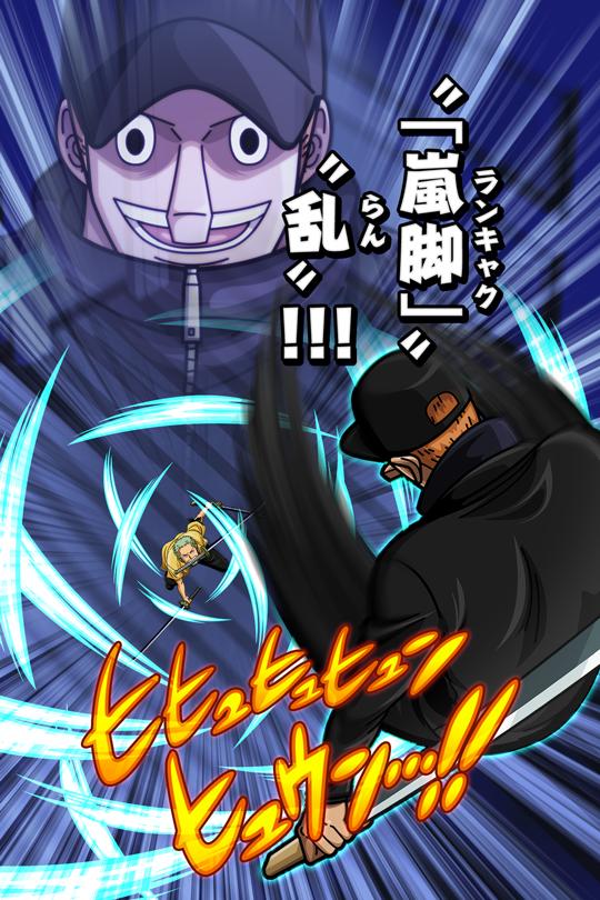 嵐脚 乱 嵐 ワンピース アニメ 戦士