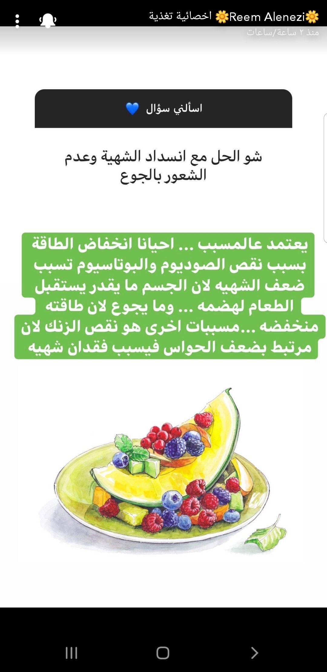 Pin By Aman On تغذية علاجية المعدة بيت الداء و الدواء توعية Healthy Living Food Queen Quotes