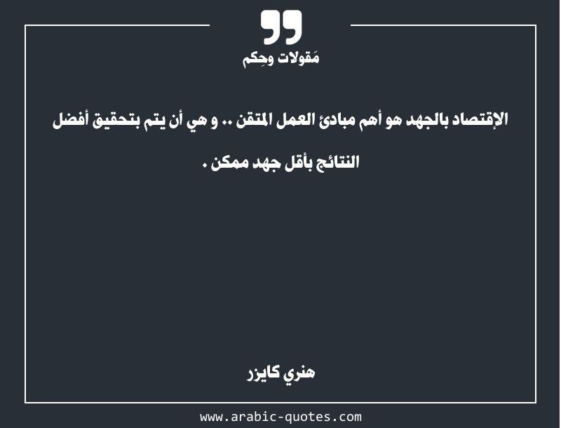 الإقتصاد بالجهد هو أهم مبادئ العمل المتقن و هي أن يتم بتحقيق أفضل النتائج بأقل جهد ممكن Quotes Quote عربي عربية Quoteof Quotes Arabic Quotes Weather