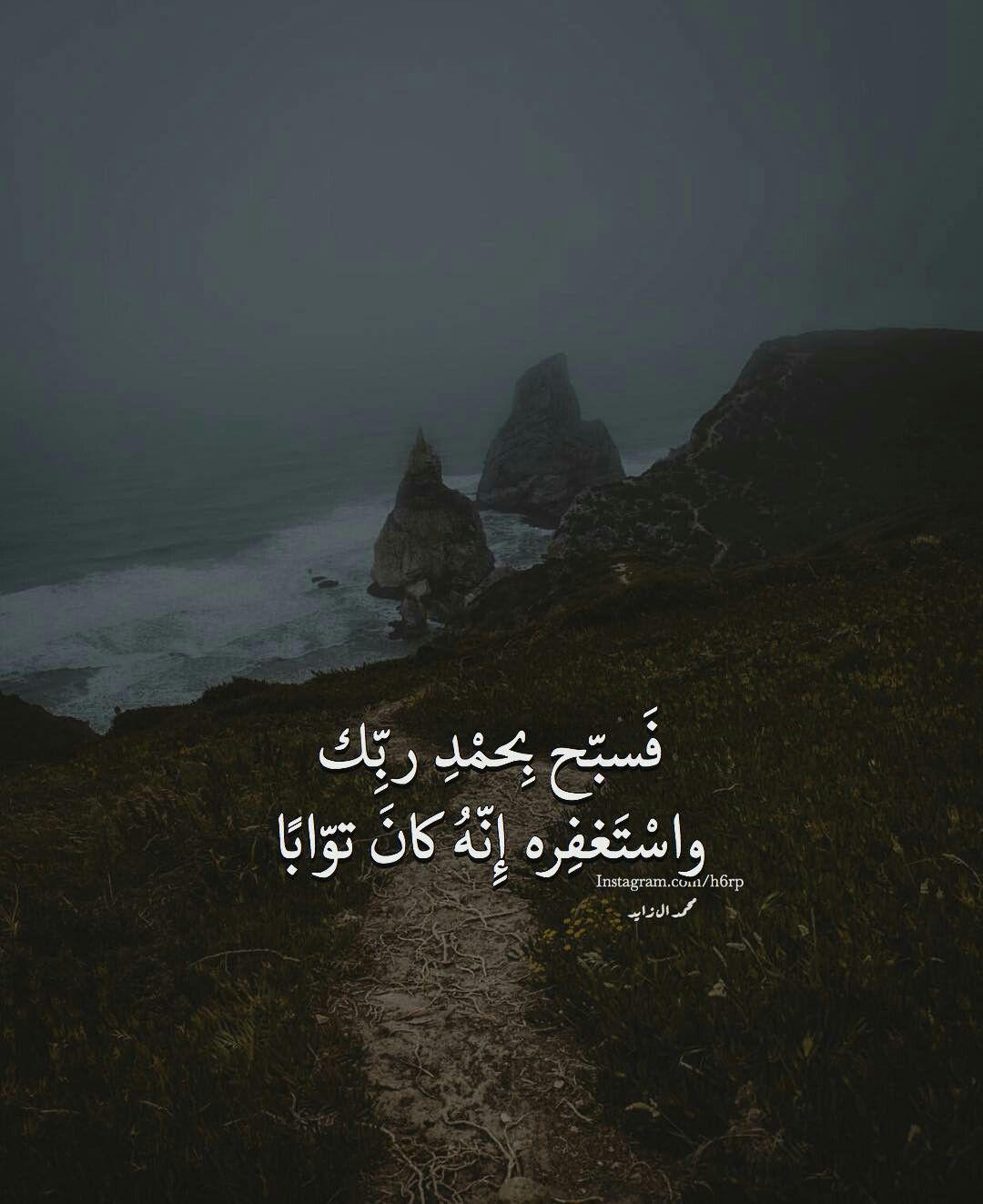 استغفرك ربي وأتوب إليك Instagram World Allah