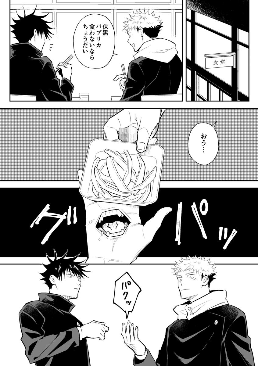 戦 呪術 140 廻