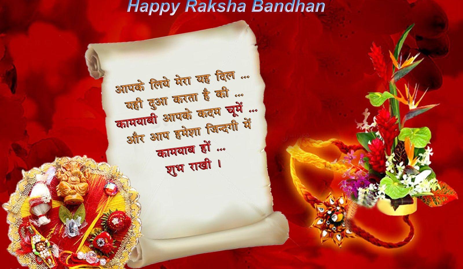 Raksha Bandhan Image Festive Pinterest Raksha Bandhan Quotes