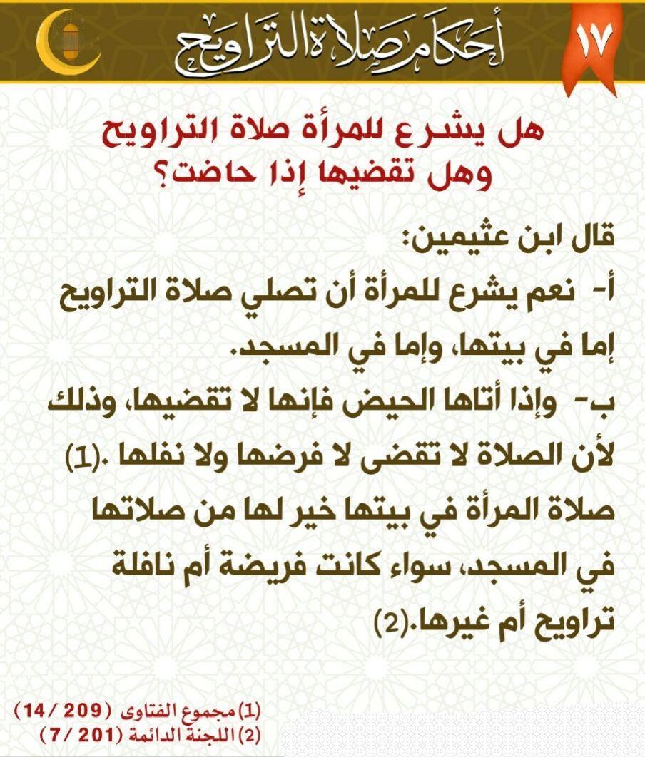Pin By الأثر الجميل On شهر رمضان Bullet Journal Journal Islam