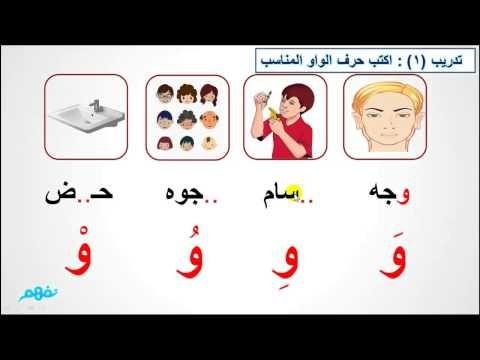 حرف الواو الصف الأول الابتدائي اللغة العربية موقع نفهم Youtube Arabic Worksheets Cards Google Images