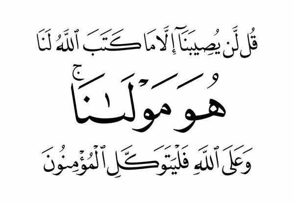 قل لن يصيبنا إلا ما كتب الله لنا Arabic Poetry Arabic Poetry