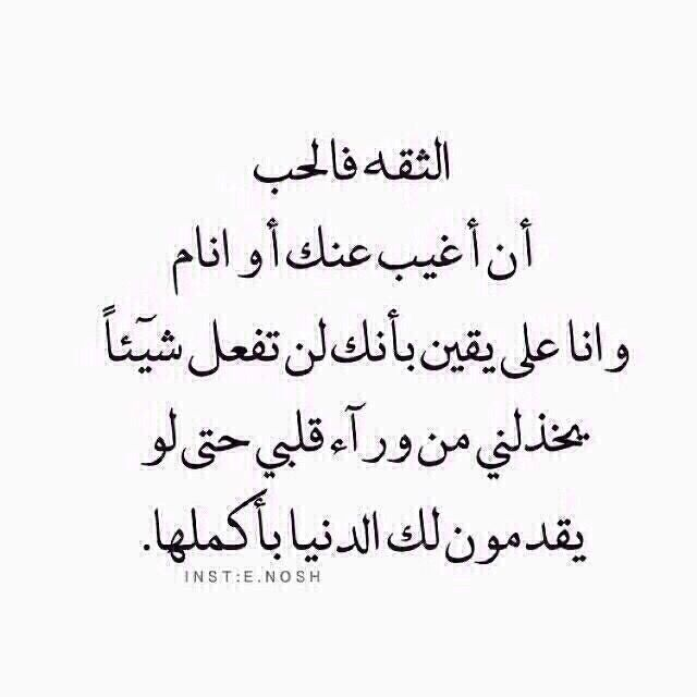 Pin By Abeer Ali On مقولات بيضاء Words Quotes Quotations Inspirational Quotes