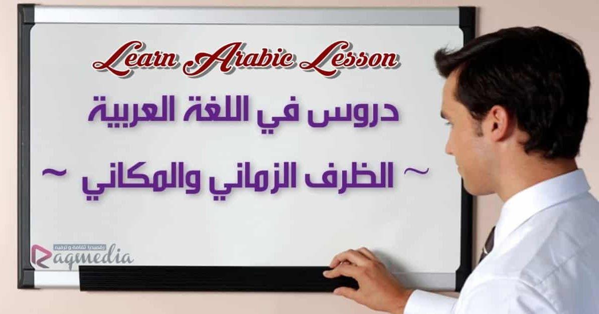 ظروف الزمان والمكان Learn Arabic Grammar Learning Arabic Learning Home Decor Decals