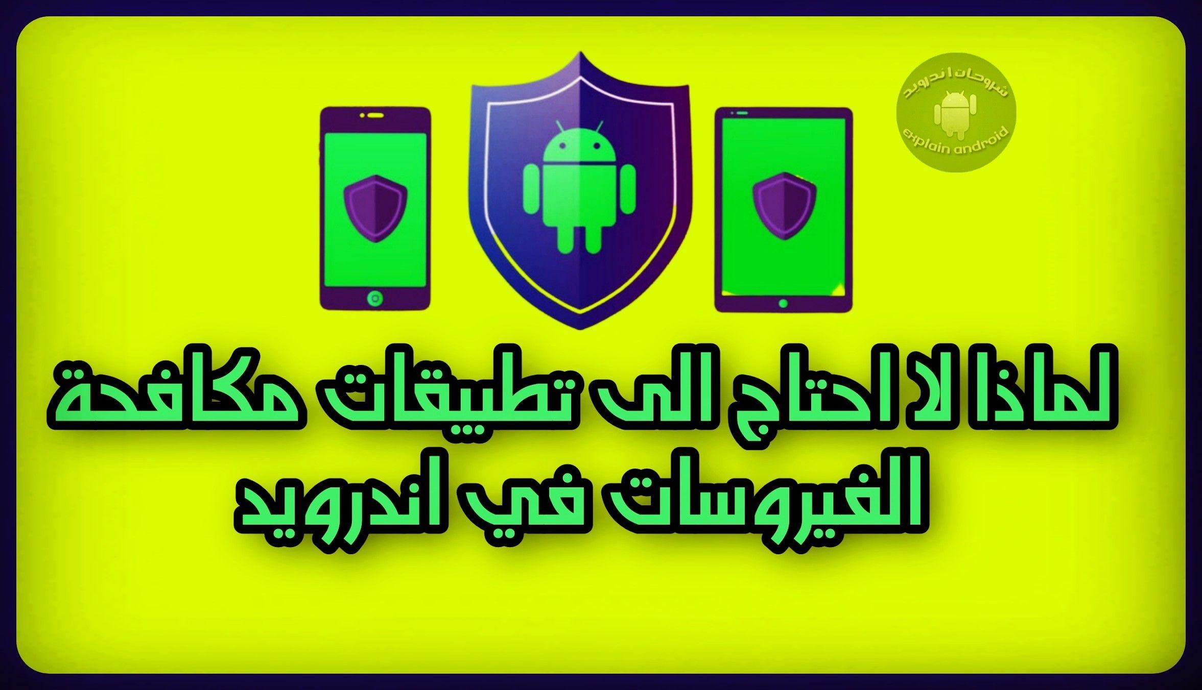 لماذا أجهزة اندرويد لا تحتاج تطبيقات مكافحة الفيروسات وليس هناك داع لتنصيب هذه التطبيقات Android