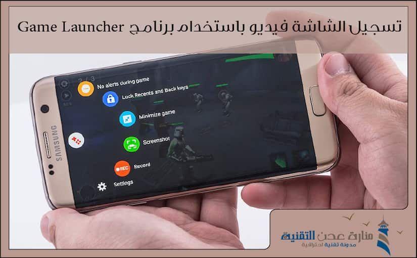 كيفية تسجيل الشاشة فيديو باستخدام برنامج Game Launcher Galaxy Samsung Samsung Galaxy