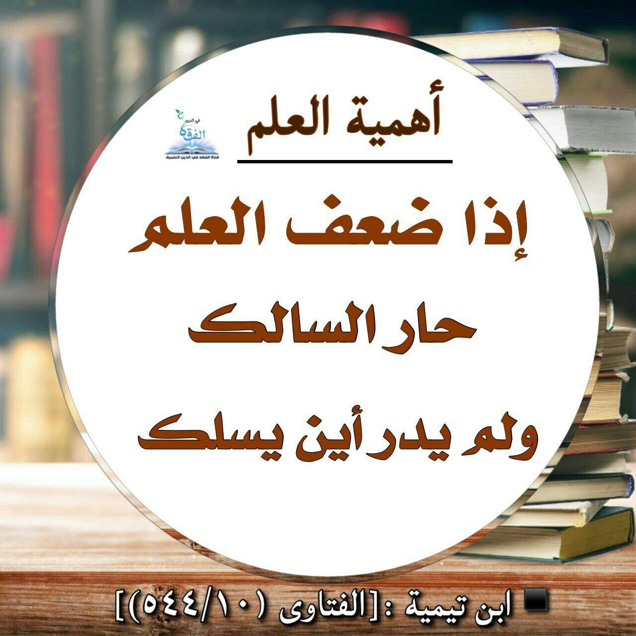 Pin By زهرة الياسمين On طلب العلم Islamic Love Quotes Arabic Quotes Quotes