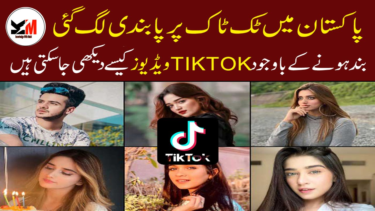 Tiktok Banned In Pakistan Tiktok Star Reaction After Ban By Knowledge With Mahi Youtube Pakistan Reactions