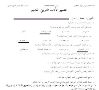 حل كتاب اللغه العربيه 2 للصف الحادي عشر الادبي والشرعي الفصل الدراسي الاول Math Journal Bullet Journal