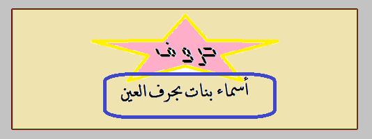 أسماء بنات بحرف العين حروف اللغة العربية Peace Gesture Peace