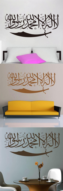 Islamic Muslim wall art Allahu Arabic Vinyl Decal quote pvc