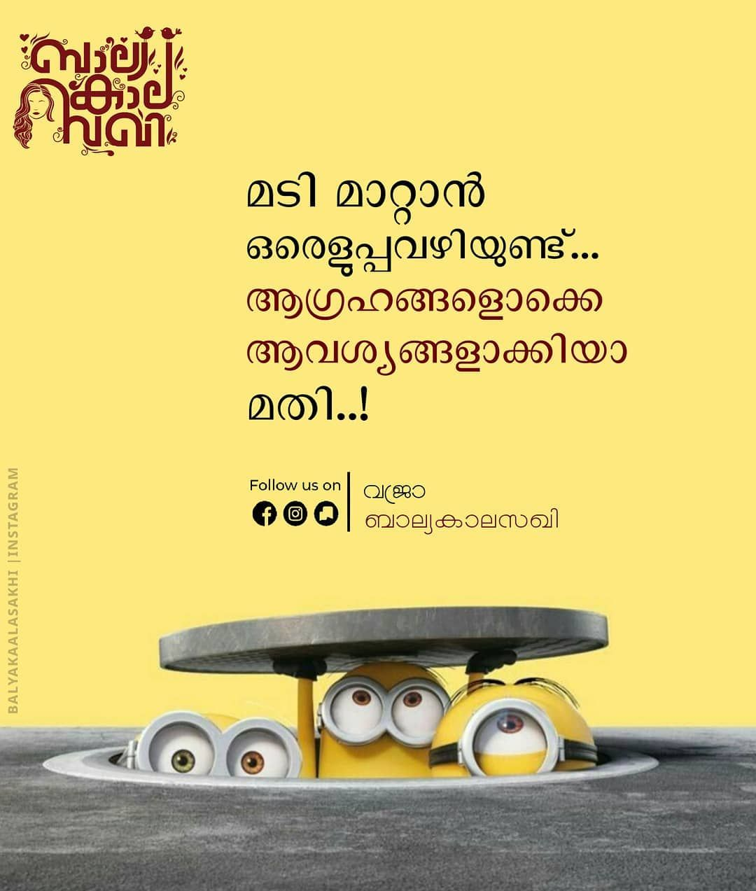 Pin By Adrijana Marcinkovoc On Malayalam Quotes Malayalam Quotes Friends Quotes Funny Typographic Quote