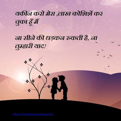 Sad miss you status shayari in hindi | Whatsapp Facebook Status ...