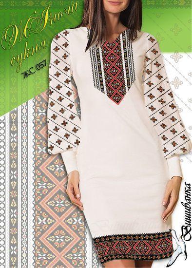 СХЕМА для вишивка хрестиком жіночої сорочки СЖ 057 123195bb12cdd