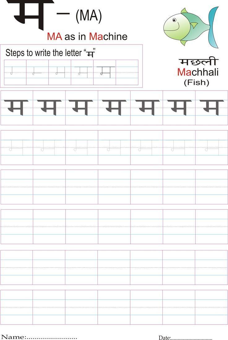 Hindi Alphabet Practice Worksheet Phonetic Hindi