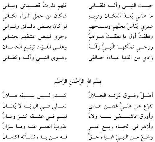 قصيدة في مولــد الإمام الحسن بن علي عليه السلام Math Beautiful