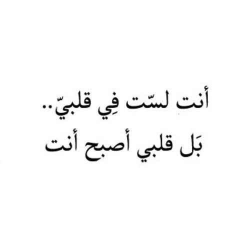 أنت لست في قلبي بل قلبي اصبح انت You Are Not In My Heart But My Heart Has Become You Arabic Love Quotes Arabic Quotes Love Quotes