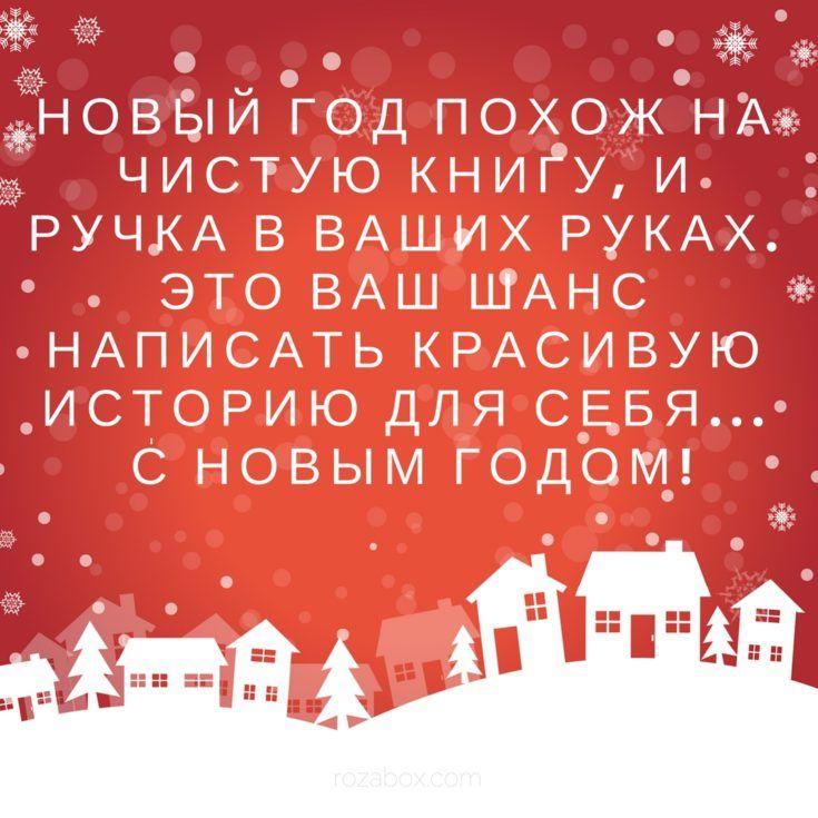 Новогодние поздравления в картинках   Новогодние цитаты ...