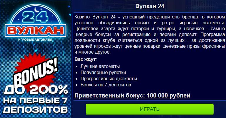 Казино вулкан 24 зеркало сайта где купить игровые автоматы для бильярдного клуба