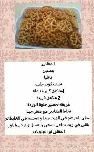 Pin By Dalialas On Recette Algerienne Arabic Dessert Food Receipes Food Recipies