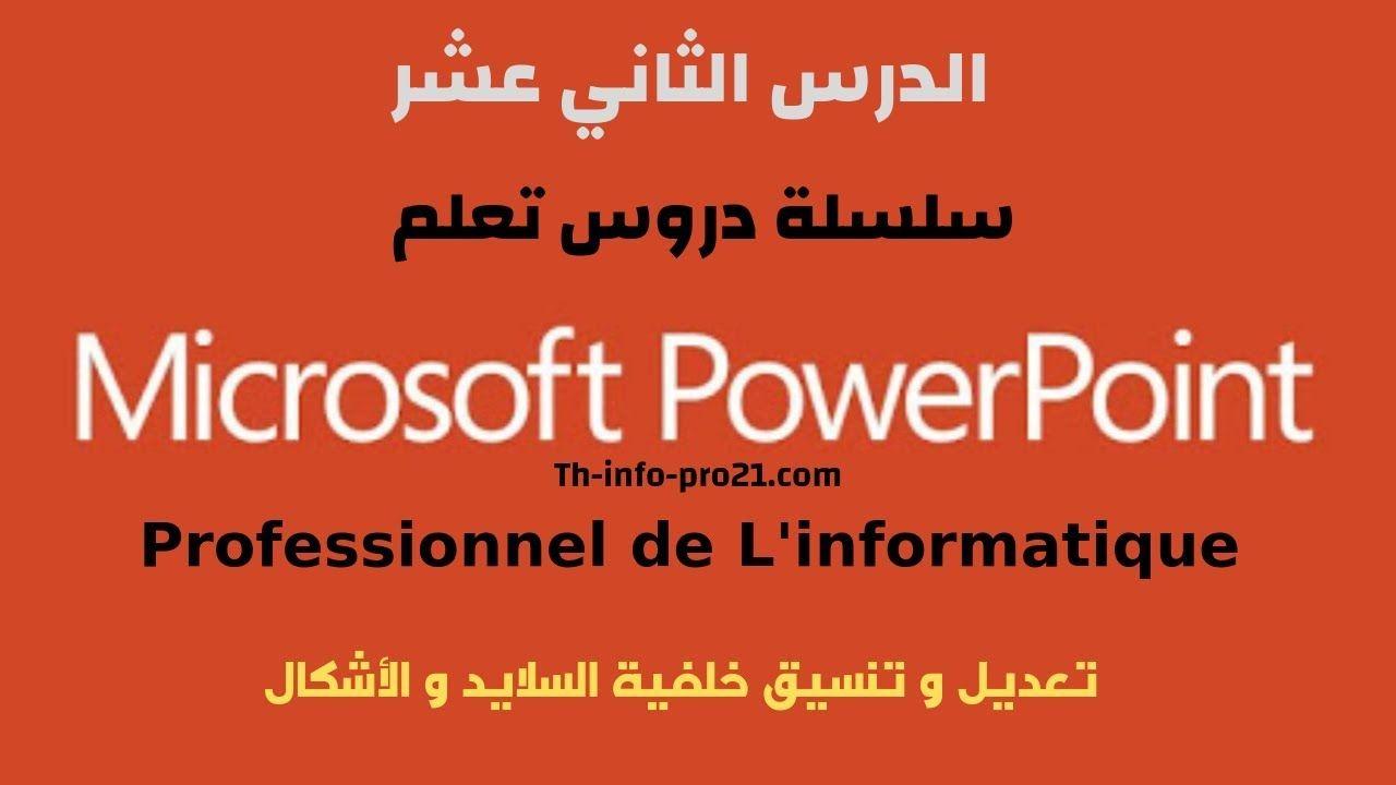 التعديل على خلفية السلايد و الأشكال Powerpoint Info