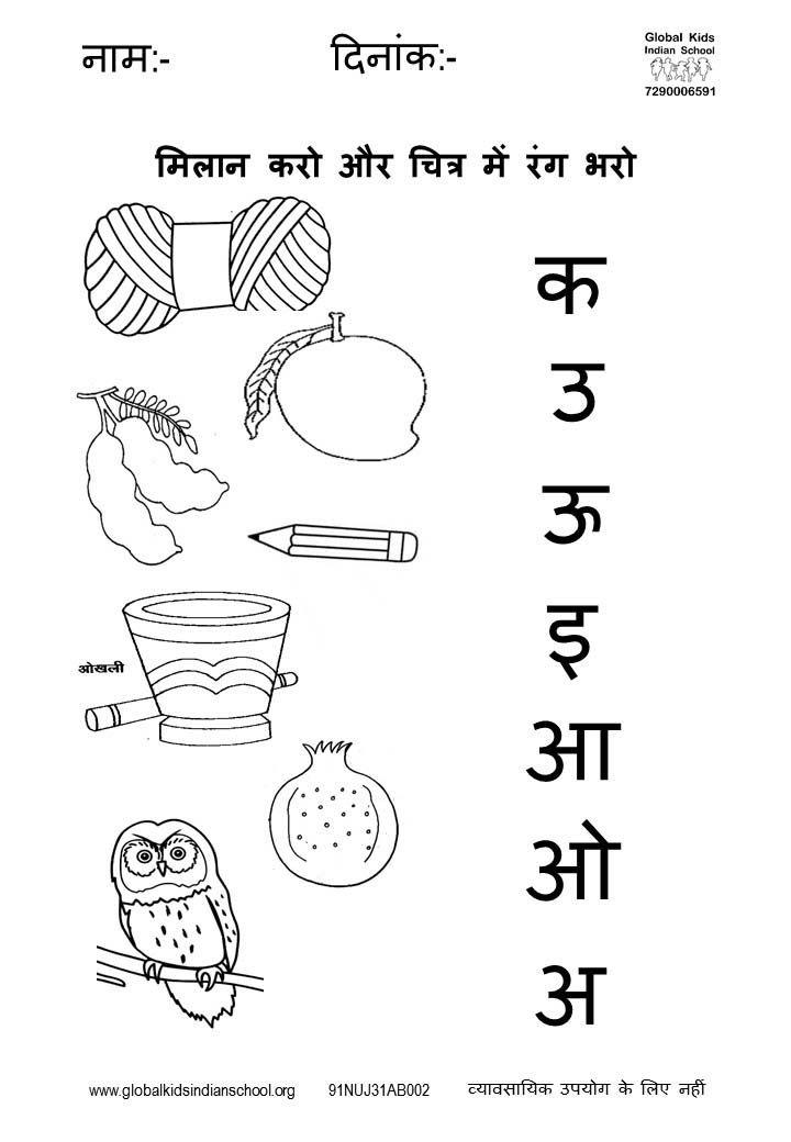 Kindergarten Worksheet Global Kids Hindi Worksheets Hindi Language Learning Kindergarten Worksheets Sight Words