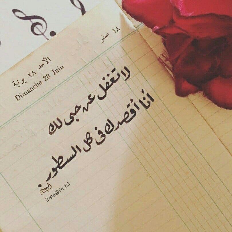 بين الحبيب المقصود والمحبوب رسالة Friends Quotes Words Arabic Words