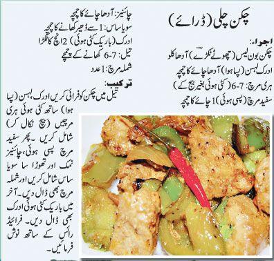 Recipe of chicken chili