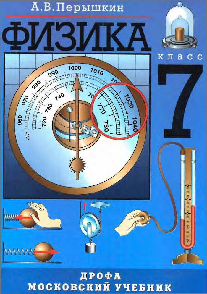 Скачать учебник за 7 класс по физике пёрышкин.