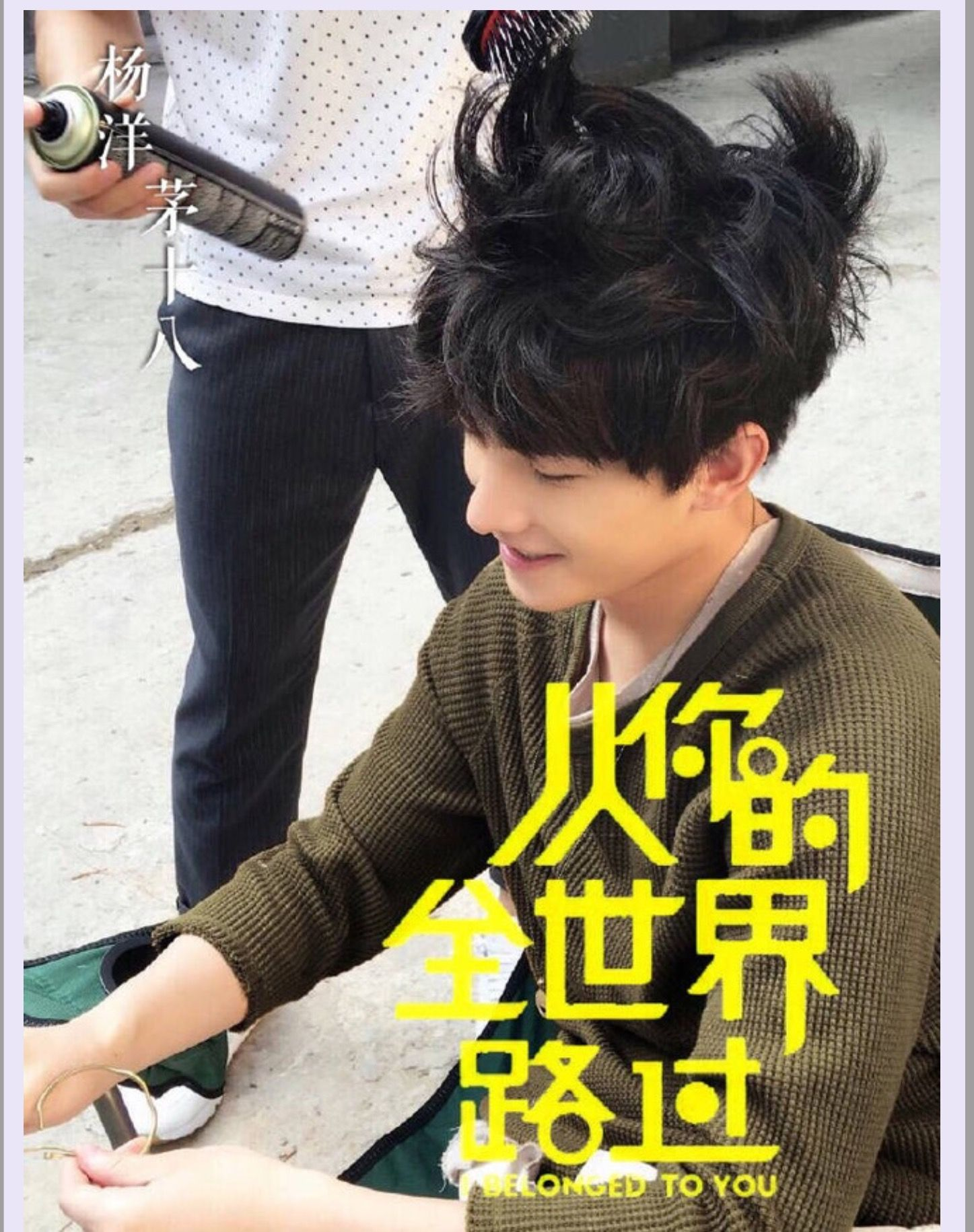 Chinese style haircut men virtual voyage blog posted new stills for yang yangs new movie i