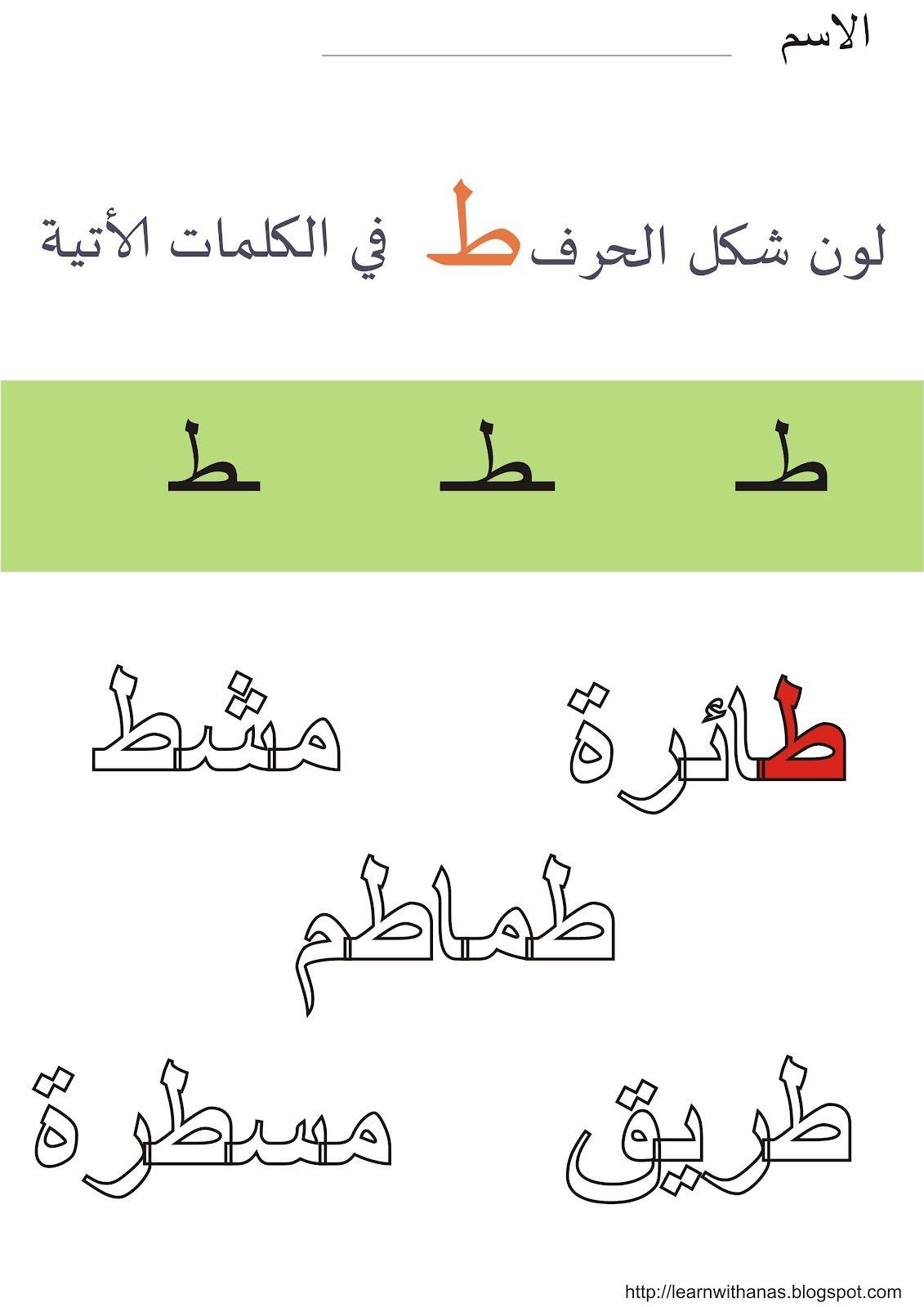 Shakel El 7aref Ttaa