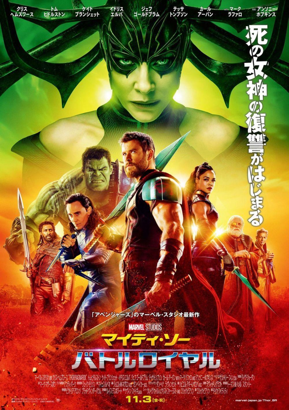 Thor: Ragnarok (2017) Online Free Full English Movie [