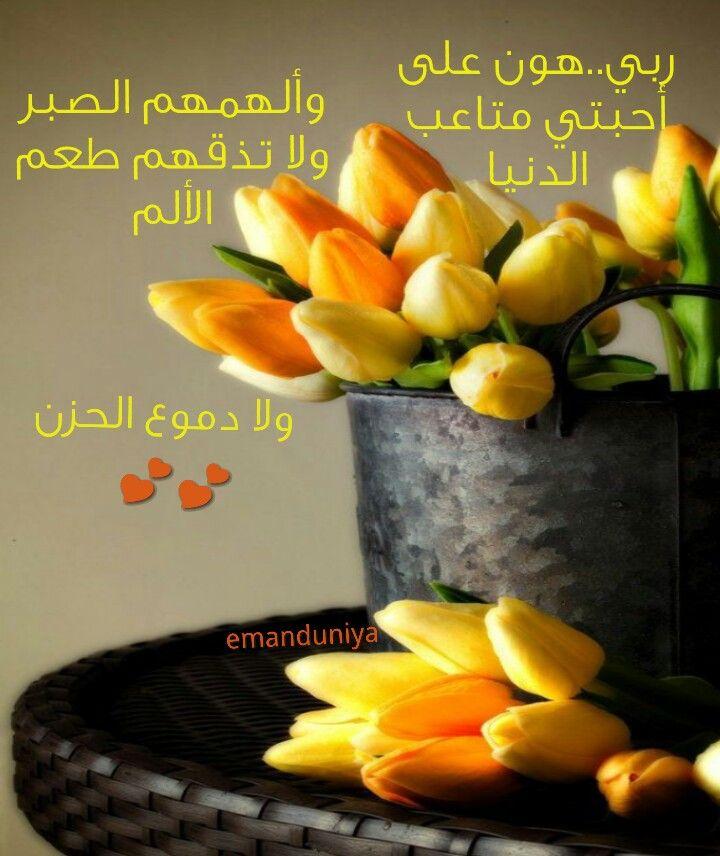 Pin By Eman Duniya On عربي رسائل من تصميمي Planter Pots Planters Pot