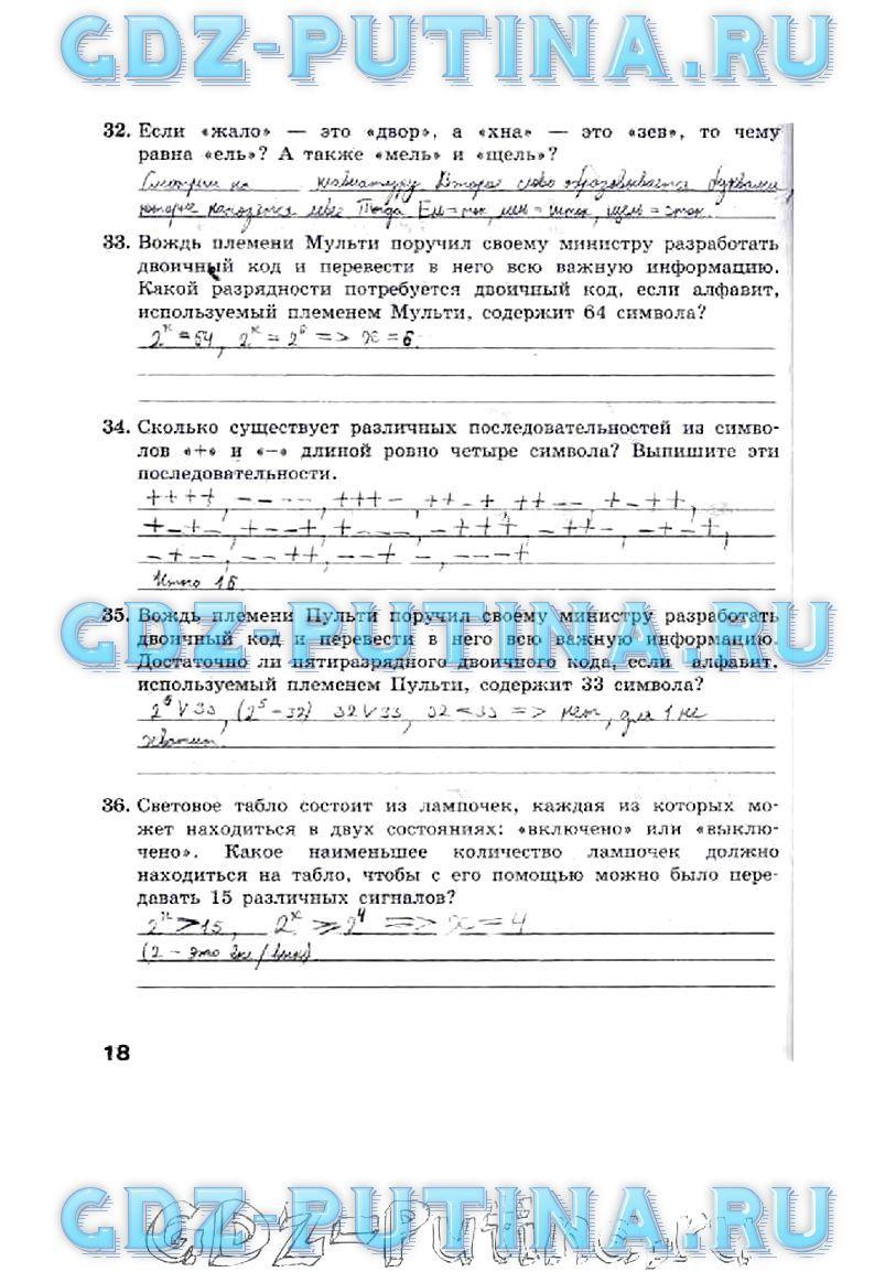 Кузнецова химии для задачника левкин гдз по