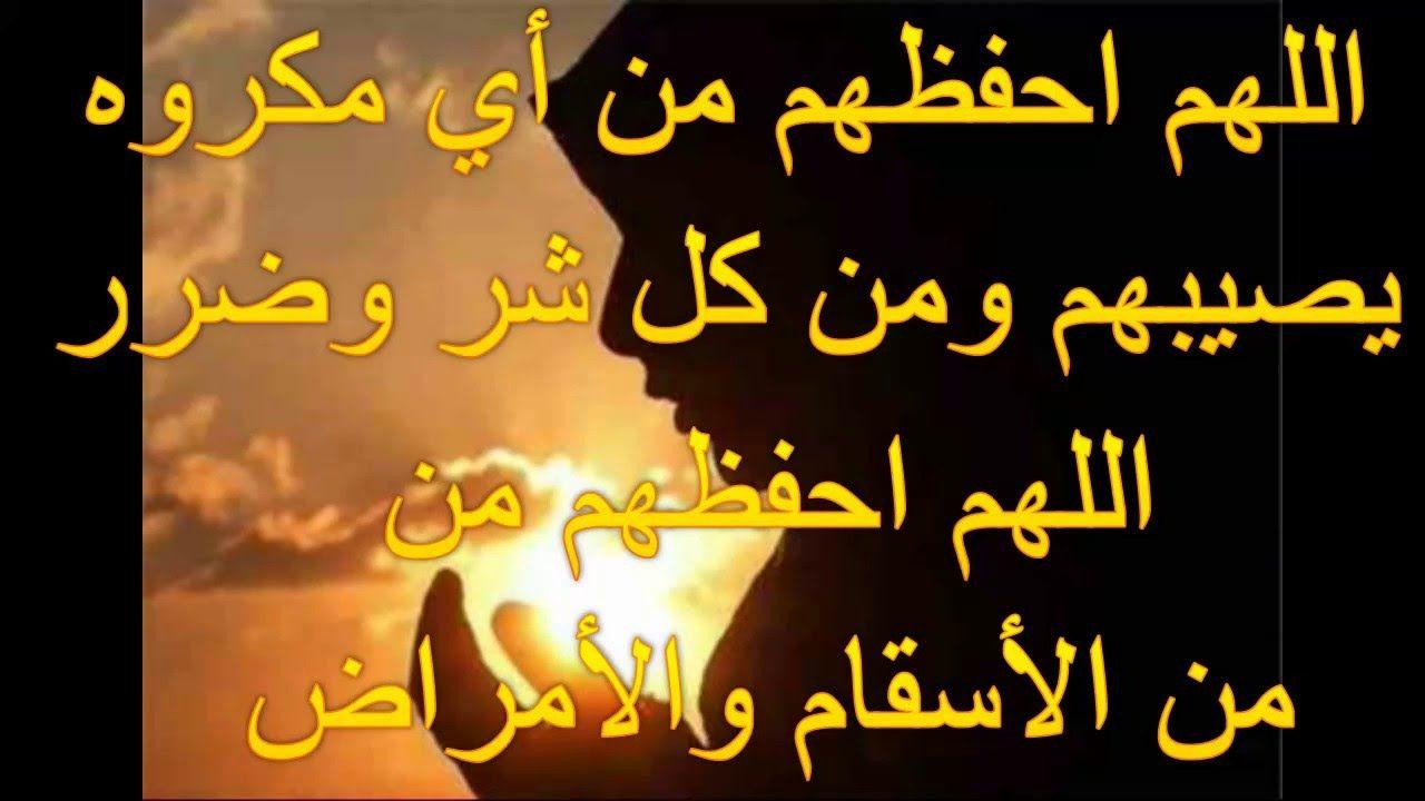 أولادي حياتي دعاء لحبيبتي الغالية كلمات للادعية للبنات الإبداع الفضائي In 2021 Islamic Quotes Islam Poster