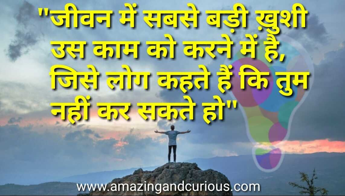Top 10 Best Motivational Quotes For Success In Life In Hindi Amazing Curious Success Quotes Motivational Quotes Motivational Quotes In Hindi