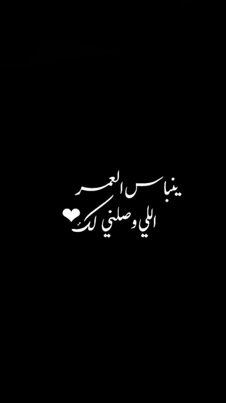 سناب سناب تصوير تصوير سنابات سنابات اقتباسات اقتباسات قهوة قهوة Typography Design Quotes Arabic Love Quotes Motivational Quotes For Working Out