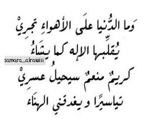 الله كريم Beautiful Arabic Words Quotations Quotes