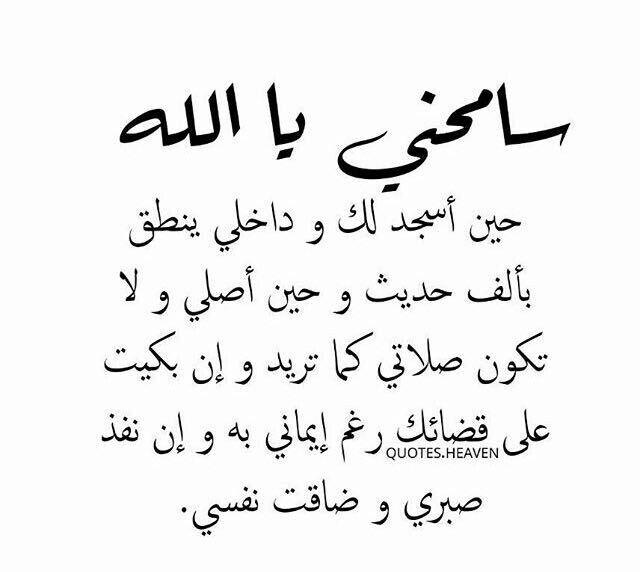 سامحني يا الله Islamic Quotes Words Quotes Words