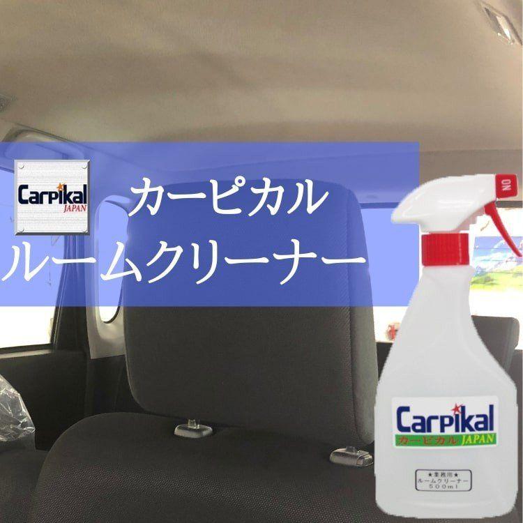 車内 内装 クリーナー 天井 布 シート 煙草 ヤニ ペット 汚れ 除去