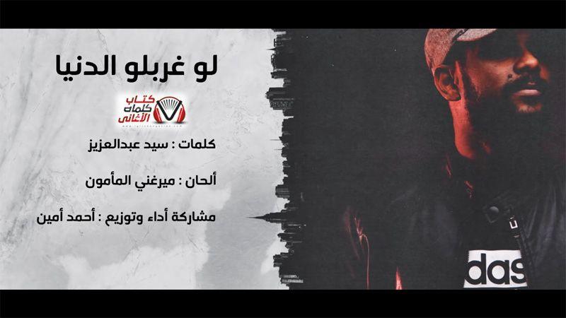 كلمات اغنية لو غربلو الدنيا احمد امين Movie Posters Movies Poster