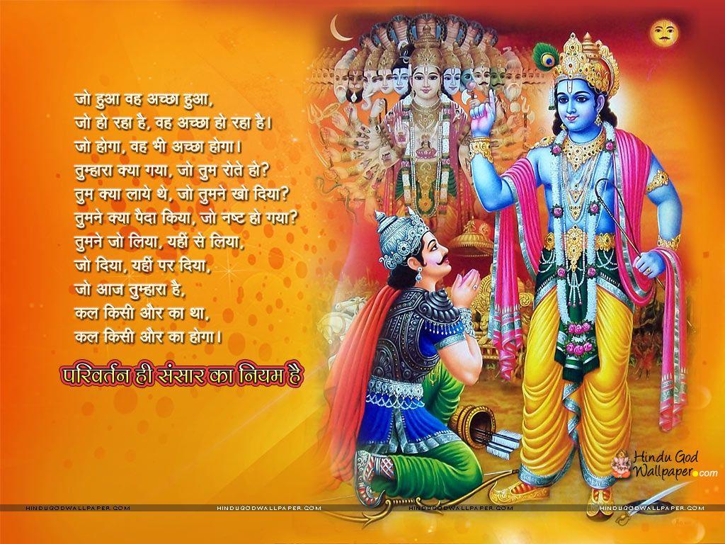 Download Free Bhagavad Geeta Saar Wallpapers Bhagavad Geeta Saar