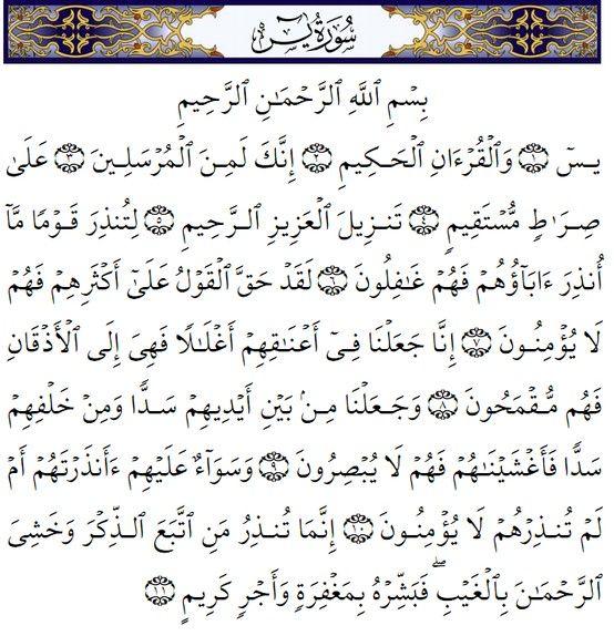 ٦ سورة يس مكية 83 آية سورة يس 11 1 قال تعالى Noble Quran Quran Arabic Quran