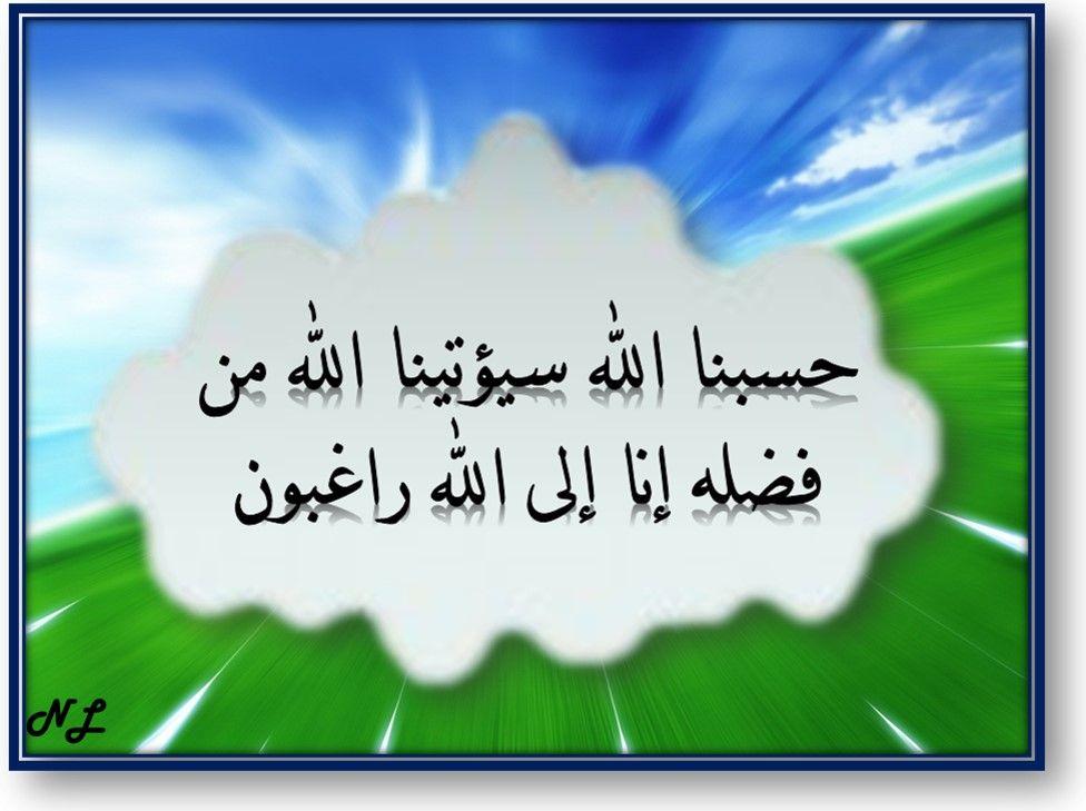 Pin On من القرآن الكريم Of The Koran