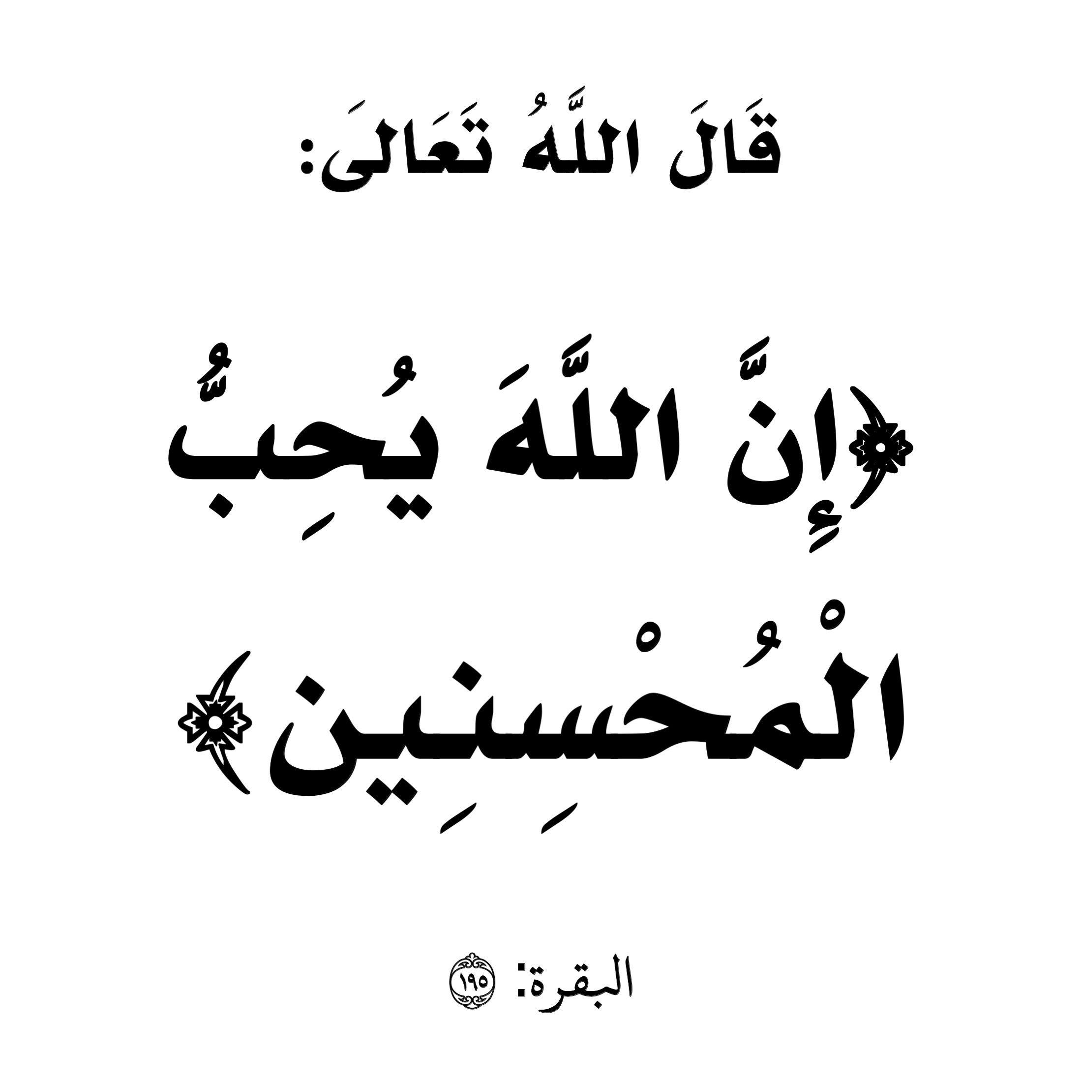 Pin by الأثر الجميل on آيات من القرآن الكريم in 2020