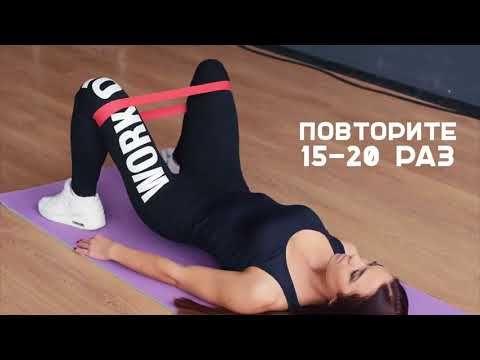 (7) EsonStyle - упражнения с фитнес резинкой - YouTube ...